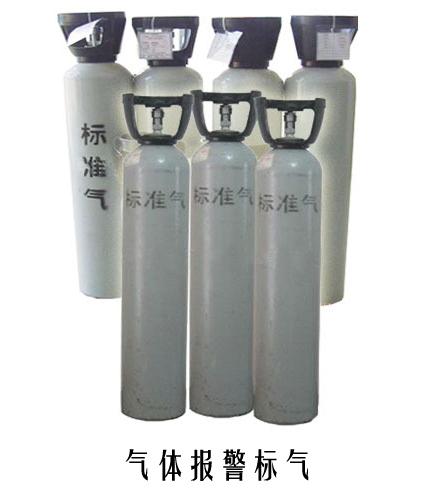 气体报警标准气体